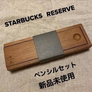 スターバックスコーヒー(Starbucks Coffee)のスターバックス リザーブ限定品ペンシルセット(ペンケース/筆箱)