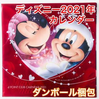 エヌティティドコモ(NTTdocomo)のディズニー カレンダー(カレンダー/スケジュール)