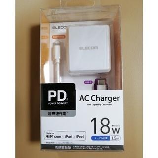 エレコム(ELECOM)のAC 充電器 iphone アイフォン スマホ 18W 1.5m(バッテリー/充電器)