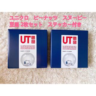 ユニクロ(UNIQLO)のユニクロ ピーナッツ スヌーピー 豆皿 2枚セット ステッカー付き (食器)