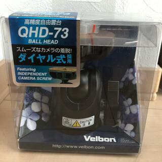 ベルボン(Velbon)のVelbon 大型自由雲台 QHD-73 新品未使用(その他)