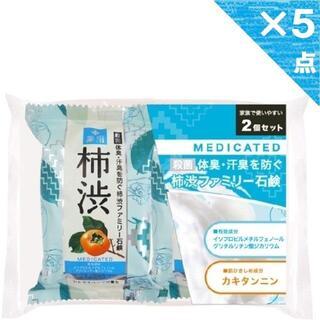 Pelikan - 薬用柿渋石鹸(2個パック)×5セット