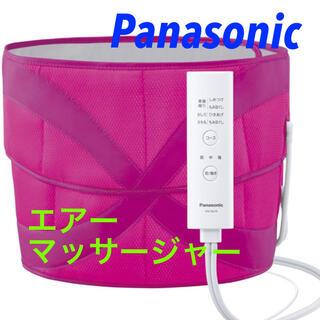 Panasonic - パナソニック エアーマッサージャー 骨盤おしりリフレ 引き締め マッサージ