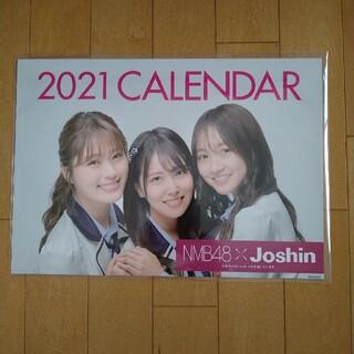 NMB✕ジョーシン 2021カレンダー 非売品(アイドルグッズ)