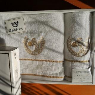 ニシカワ(西川)の帝国ホテルフェイスタオル、ウォッシュタオルセット(タオル/バス用品)