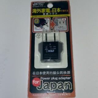 カシムラ(Kashimura)の国内用変換プラグO→A(変圧器/アダプター)