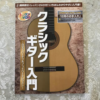 クラシックギター入門~自宅でバーチャルプライベートレッスン~(クラシックギター)