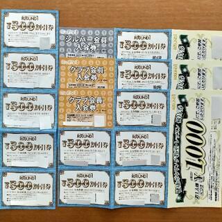 ラウンドワン 株主優待券 1万円分(ボウリング場)