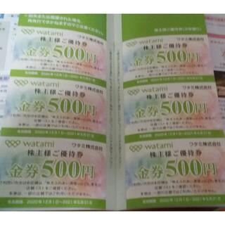 ワタミ - ワタミ 株主優待 3000円分(500円×6枚)