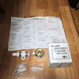 トウトウ(TOTO)の分岐水栓 CB-SSH8(食器洗い機/乾燥機)