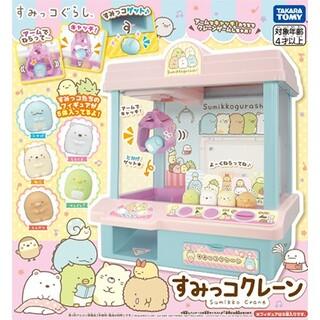 タカラトミー(Takara Tomy)のすみっコクレーン おもちゃ (知育玩具)