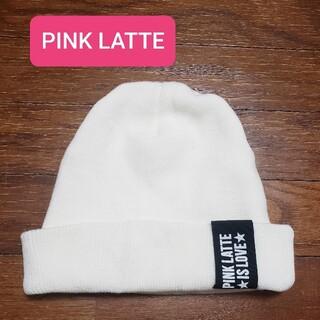 ピンクラテ(PINK-latte)の★ pink-latte ピンクラテ ニットキャップ  ニット帽 帽子 ★(帽子)