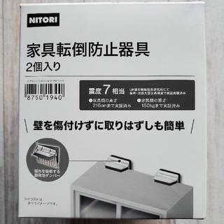 ニトリ(ニトリ)のNITORI 家具転倒防止器具(防災関連グッズ)