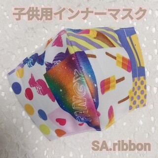 ♥ SALE ♥子供用インナーマスク アイス・キャンディ柄 ハンドメイド(外出用品)