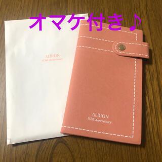 アルビオン(ALBION)の☆本日削除☆ アルビオン 手帳(手帳)