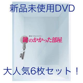 アラシ(嵐)の新品未使用!大野智主演 鍵のかかった部屋 DVD-BOX(TVドラマ)