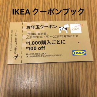 イケア(IKEA)のIKEA クーポンブック(ショッピング)