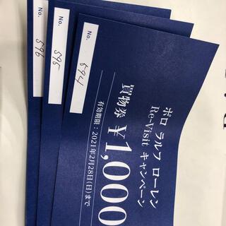 ポロラルフローレン(POLO RALPH LAUREN)のtoshi様専用 Ralph Lauren3000円分お買い物券(ショッピング)