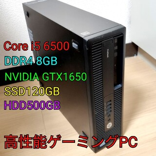 6世代 i5 cpu 高性能 ゲーミングPC GTX1650 フォトナ Apex(デスクトップ型PC)
