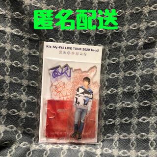 キスマイフットツー(Kis-My-Ft2)の北山宏光 アクリルスタンド(アイドルグッズ)