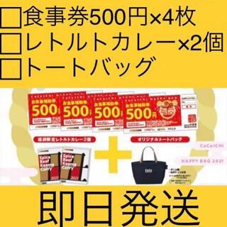 ココイチ  福袋・食事補助券・レトルトカレー・トートバッグ(レストラン/食事券)