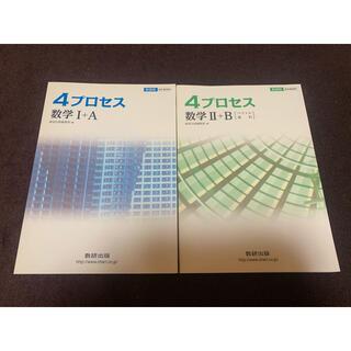 4プロセス 数学 2冊セット(語学/参考書)
