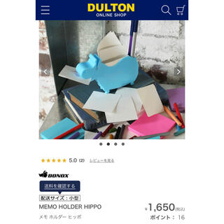 ダントン(DANTON)のdulton MEMO HOLDER HIPPO 新品未使用(ノート/メモ帳/ふせん)
