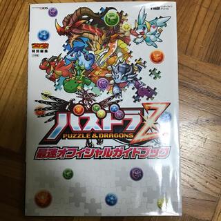 パズドラZ最速オフィシャルガイドブック NINTENDO3DS(アート/エンタメ)