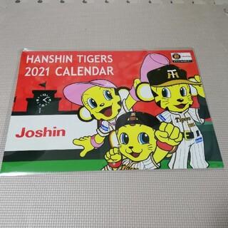 ハンシンタイガース(阪神タイガース)の阪神タイガース 2021 カレンダー ジョーシンコラボ(カレンダー/スケジュール)