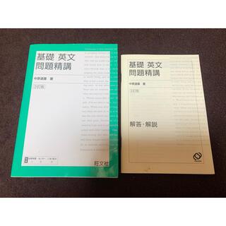 基礎英文問題精講 三訂版(語学/参考書)