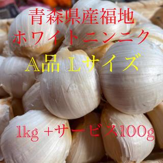 青森県産福地ホワイトニンニク A品Lサイズ 1kg +サービス100g(野菜)