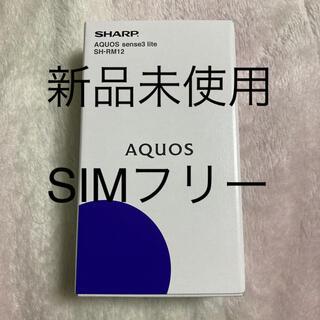 アクオス(AQUOS)の新品未使用 AQUOS sense3 lite シルバーホワイト(スマートフォン本体)