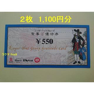 リンガーハット 株主優待券 1100円分 長崎ちゃんぽん 濱かつ(レストラン/食事券)