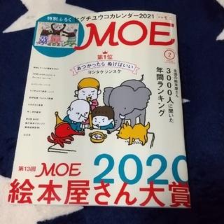 ハクセンシャ(白泉社)のMOE (モエ) 2021年 02月号(その他)