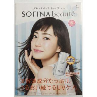 ソフィーナ(SOFINA)の菅野美穂 ソフィーナ ボーテ Vol.3 リーフレット(女性タレント)