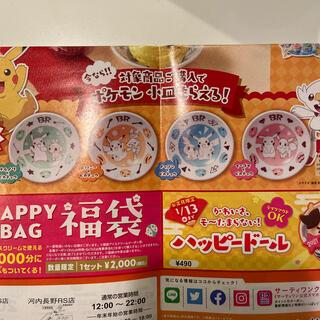 ポケモン(ポケモン)の専用 新品 サーティワン ポケモン小皿 3枚セット(プレート/茶碗)