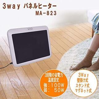[新品]3way パネルヒーター MA-823(電気ヒーター)