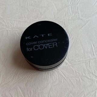 ケイト(KATE)のケイト フルカバーコンシーラー ミディアムベージュ(コンシーラー)