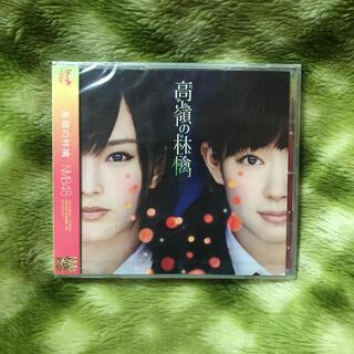 エヌエムビーフォーティーエイト(NMB48)のNMB48 高嶺の林檎(ポップス/ロック(邦楽))