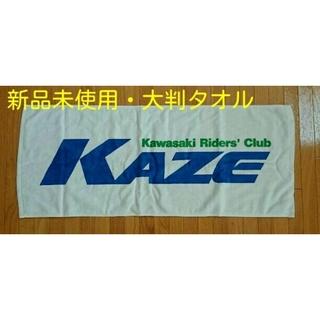 カワサキ(カワサキ)の新品未使用 KAZE オリジナル タオル(その他)