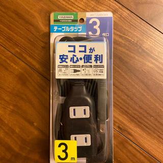 ヤザワコーポレーション(Yazawa)の新品未使用 テーブルタップ 3m(その他)