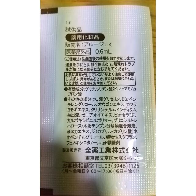 Arouge(アルージェ)のアルージェ トラベルリペアリキッド 化粧液  コスメ/美容のスキンケア/基礎化粧品(化粧水/ローション)の商品写真