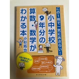 ダイヤモンドシャ(ダイヤモンド社)のこの1冊で一気におさらい!小中学校9年分の算数・数学がわかる本(ビジネス/経済)