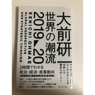大前研一世界の潮流2019~20(ノンフィクション/教養)