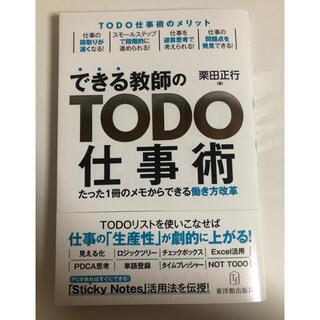 できる教師のTODO仕事術 たった1冊のメモからできる働き方改革(人文/社会)