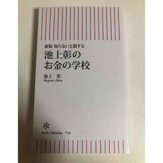 池上彰のお金の学校 知らないと損する 新版(文学/小説)