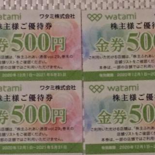ワタミ(ワタミ)のワタミ 和民 株主優待券 3000円分 2021.5.31期限(レストラン/食事券)