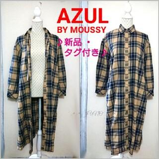 アズールバイマウジー(AZUL by moussy)のロングシャツOP♡AZUL BY MOUSSY アズールバイマウジー タグ付き(ロングワンピース/マキシワンピース)
