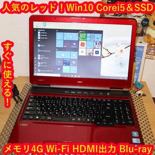 エヌイーシー(NEC)の人気のレッド!Win10/Corei5&SSD/メ4G/ブルーレイ/HDMI(ノートPC)