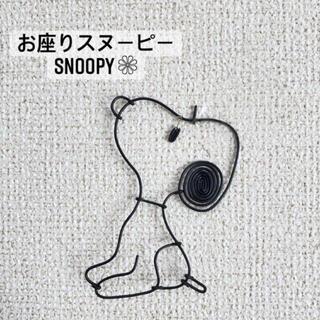 スヌーピー(SNOOPY)のスヌーピー SNOOPY ワイヤークラフト ハンドメイド 飾り (インテリア雑貨)